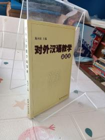 对外汉语教学新探索