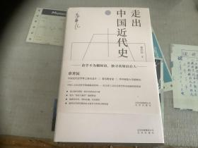 走出中国近代史(单行本)