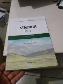 草原知识读本