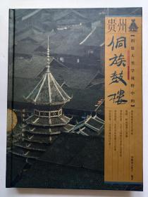 图像人类学视野中的贵州侗族鼓楼