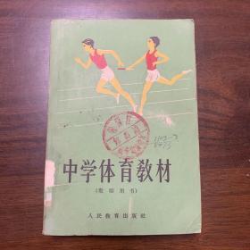 中学体育教材 教师用书