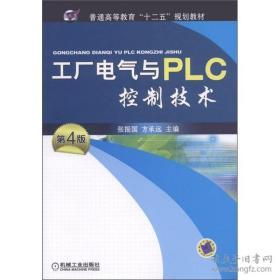 """普通高等教育""""十二五""""规划教材:工厂电气与PLC控制技术(第4版)"""