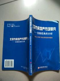 北京市房地产市场研究:金融视角的分析   原版内页干净