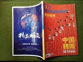 城市地理 202 12   主题:中国辣城——贵州、长沙、川渝!
