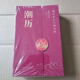 潮历:潮汕家已人的日历2021