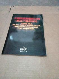 上海市投资信托公司成立二周年特刊