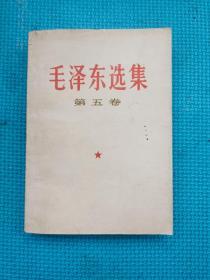 毛选毛著,毛泽东选集第五卷,一册全。这本书记载了建国以来的历次重大革命事件。有的是首次与读者见面!有少数人闹事儿,毛主席有招儿!(参见图片及395-397页),详情见图以及描述。