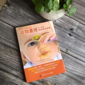 食物圣经·0-6岁完全食物手册 /吉娜·福特育儿经典