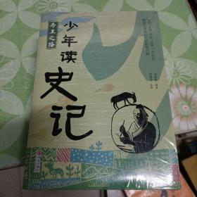 汉帝国风云录(五册)