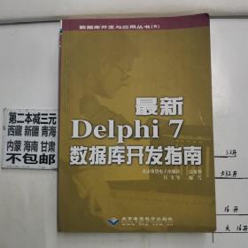 最新Delphi 7数据库开发指南