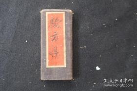 民国写本:验方集(经折装小开本11厘米x5厘米X1厘米)