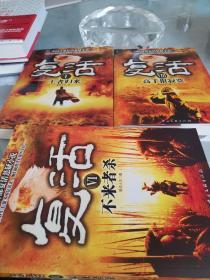 中国首部复活悬疑小说:复活1.王者归来、2.不来者杀.3高手很寂寞 【3本合售】