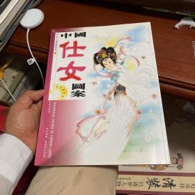 中国仕女图案(附图集光碟)