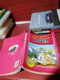 影响孩子一生的中国名著:山海经(彩图注音)