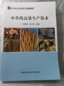 新型职业农民培育工程通用教材:中草药高效生产技术