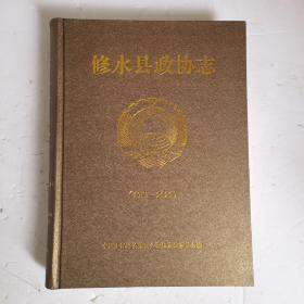 修水县政协志(1955~2020)