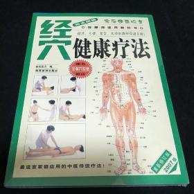 经穴健康疗法