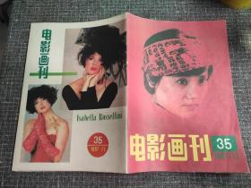 电影画刊 1987年第11期 总第35期  封面:《鼓楼情话》女演员陈雅芳!封底:伊莎贝尔·罗塞里尼,封三:香港影星刘敏仪!