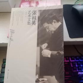 张祖英艺术文集