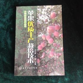 水果栽培技术丛书:苹果优质丰产栽培技术