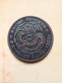 清代,钱币,古钱币,老钱,铜板,宣统元宝一枚,详情见图以及描述。