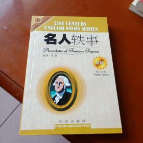 【21世纪英语沙龙丛书】名人轶事