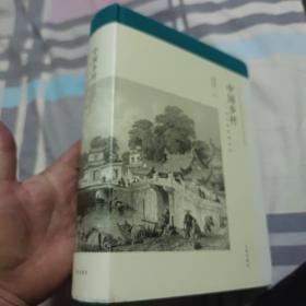 中国乡村:19世纪的帝国控制