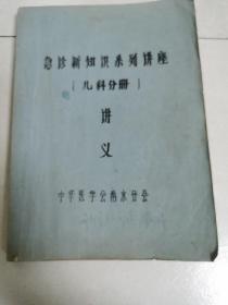 急诊新知识系列讲座(儿科分册)讲义(油印本)
