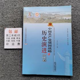 中国共产党强国战略的历史演进·文化卷