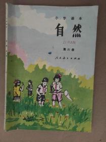 小学课本 自然 第二册