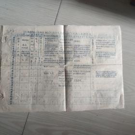 安溪县尚卿公社科名地区一九四九年参加地下游击人员调查表1982年