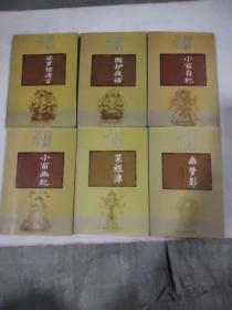 佛缘丛书(小窗幽纪,幽梦影,莱根潭,围炉夜话,娑罗馆清言,小窗自纪)全六册