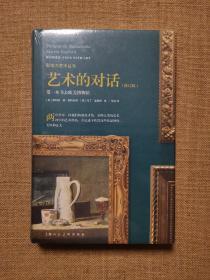 影响力艺术丛书:艺术的对话(带一本书去欧美博物馆 修订版)