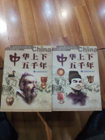 中华上下五千年 上下(最新彩色图文版)