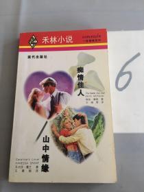 痴情佳人·山中情缘