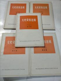 文史资料选辑1980第1-5辑