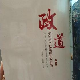 政道:中国共产党治国理政史鉴(第二辑)