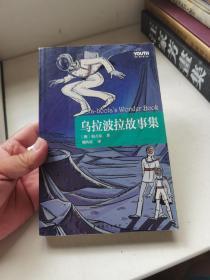 Youth经典译丛:乌拉波拉故事集