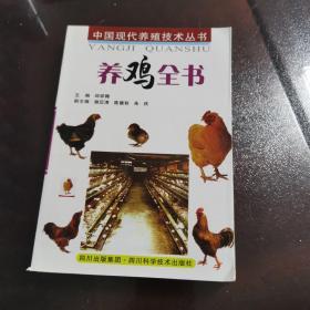 养鸡全书 正版好品