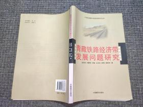 青藏铁路经济带发展问题研究【书有歪斜,影响不大】