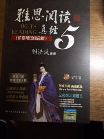 雅思阅读真经5(机考笔试综合版) 2017年印刷