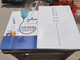江西省肾脏病疑难病例集锦 第一册,第二册(2本合售)