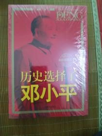 历史选择了邓小平(最新版图文本):首次全面大胆揭秘邓小平三起三落真相和改革 历程波澜壮阔的一生