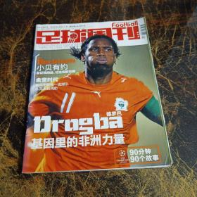 足球周刊 2006年2月 第203期无赠品