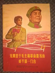 无限忠于毛主席革命路线的好干部,门合