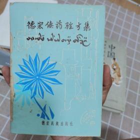 德宏傣药验方集(1983年一版一印)