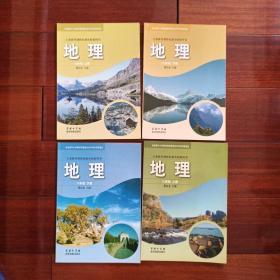 义务教育课程标准实验教科书地理七年级上册下册八年级上册下册(四册合售)