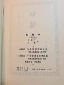 红楼梦 四大名著之一,香港中华书局1959年出版烫银字体设计,烫花清晰,触手幽香,竖版繁体,此版选用程十发绘插图,稀见,常见的插图是刘旦宅绘图, 如此好的品相孔网唯一,适合收藏,好书可遇难求。
