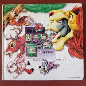 《世界经典童话》延边出版社出版 24开 精装 私藏 书品如图..
