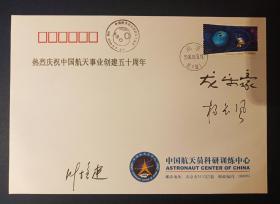 杨长风、龙乐豪、叶培建先生亲笔合签,载体为航天员训练中心公函封。